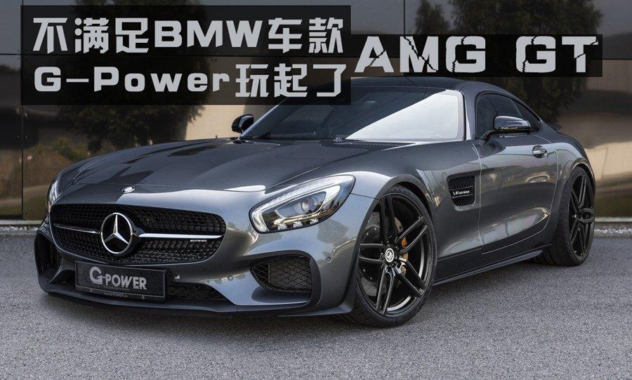 g-power-mercedes-amg-gt (1)