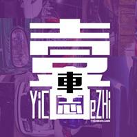 壹车志icon