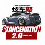STANCENATION炫车聚2.0