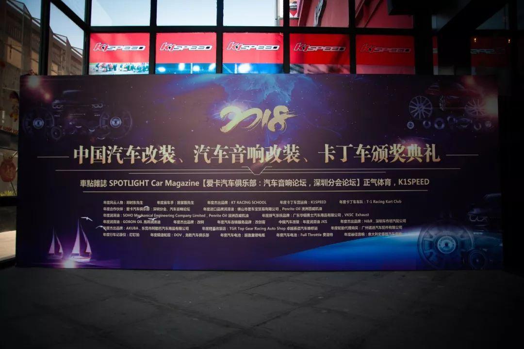 中国汽车改装、汽车音响改装、卡丁车颁奖典礼,車點雜誌与您,风雨同舟,见证中国汽车文化历程!
