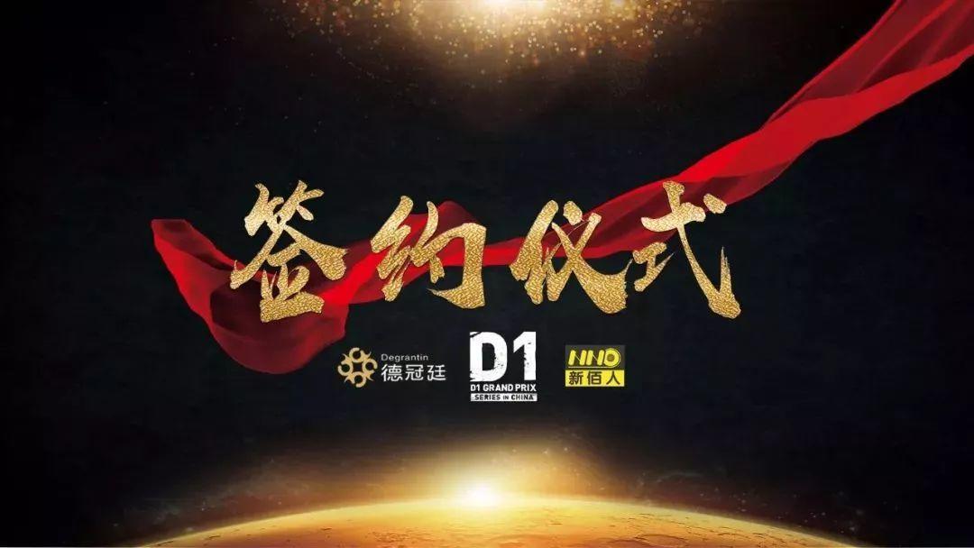 """2019重磅起航 德冠廷集团授权新佰人""""D1""""商标周边使用权"""