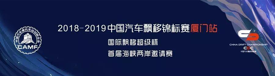 约起来!CDC中国飘移锦标赛厦门站(5月28日-6月2日)附新佰人车手介绍(重磅!)、赛程安排、活动