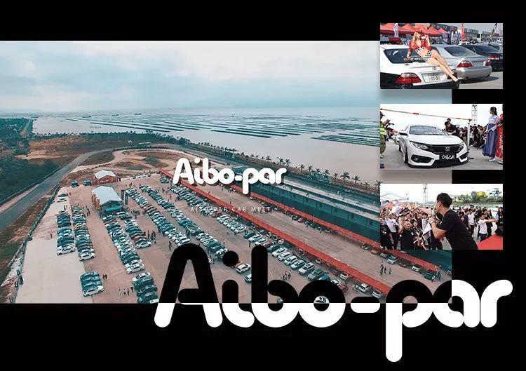 大场面!7.13 首届AIBO粤港澳汽车文化节盛大开启!