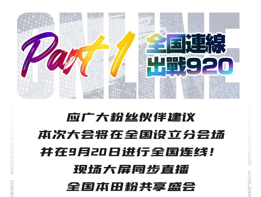 社论1号丨千台本田大聚!2020 HONDA PARTY盛大开启!